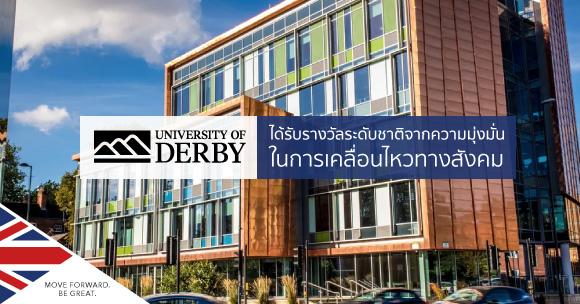 เรียนต่อ University of Derby