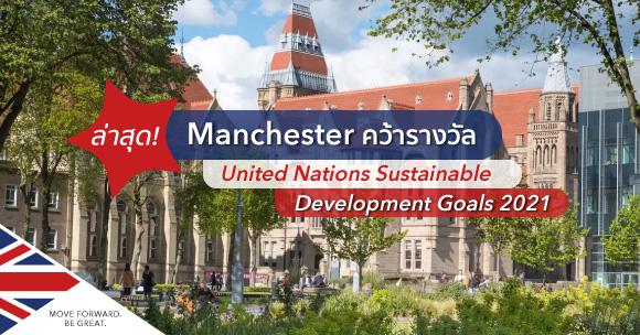 เรียนต่ออังกฤษที่ University of Manchester