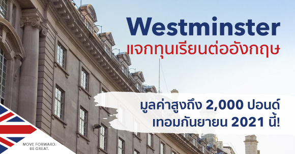 ทุนเรียนต่ออังกฤษที่ University of Westminster