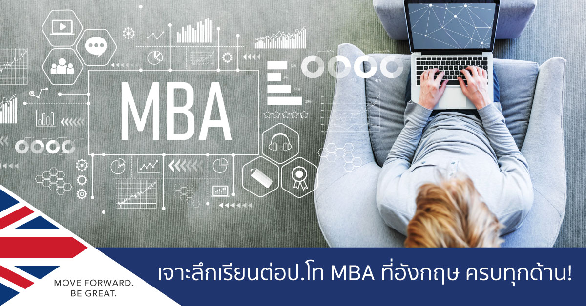 Study MBA in the UK