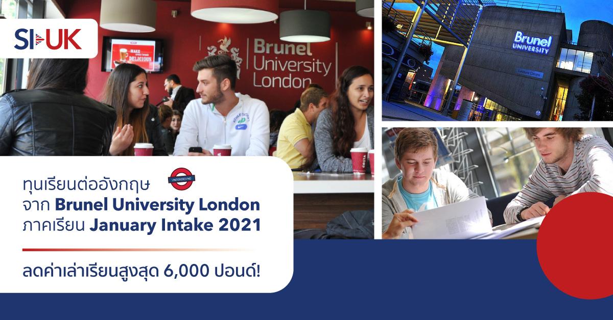 ทุนเรียนต่ออังกฤษ Brunel University London