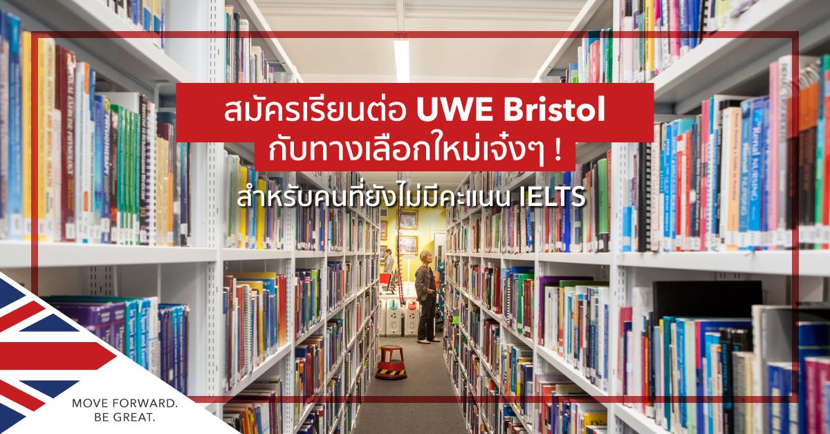 เรียนต่ออังกฤษ UWE Bristol
