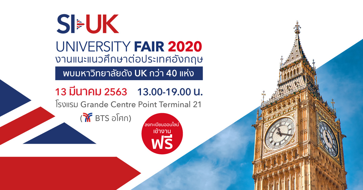 UK University Fair 2020