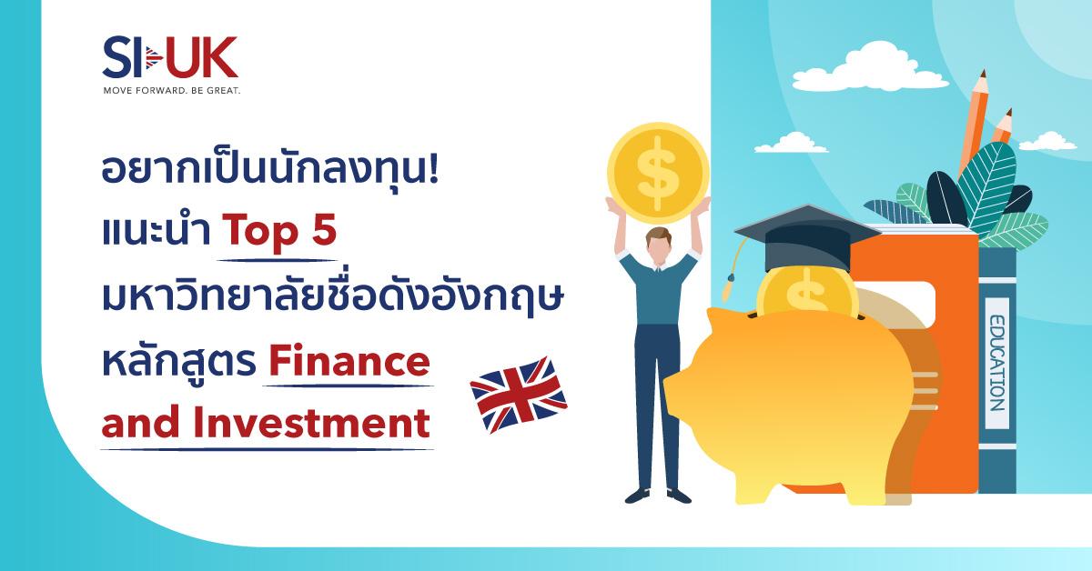 เรียนต่ออังกฤษ ด้าน Finance