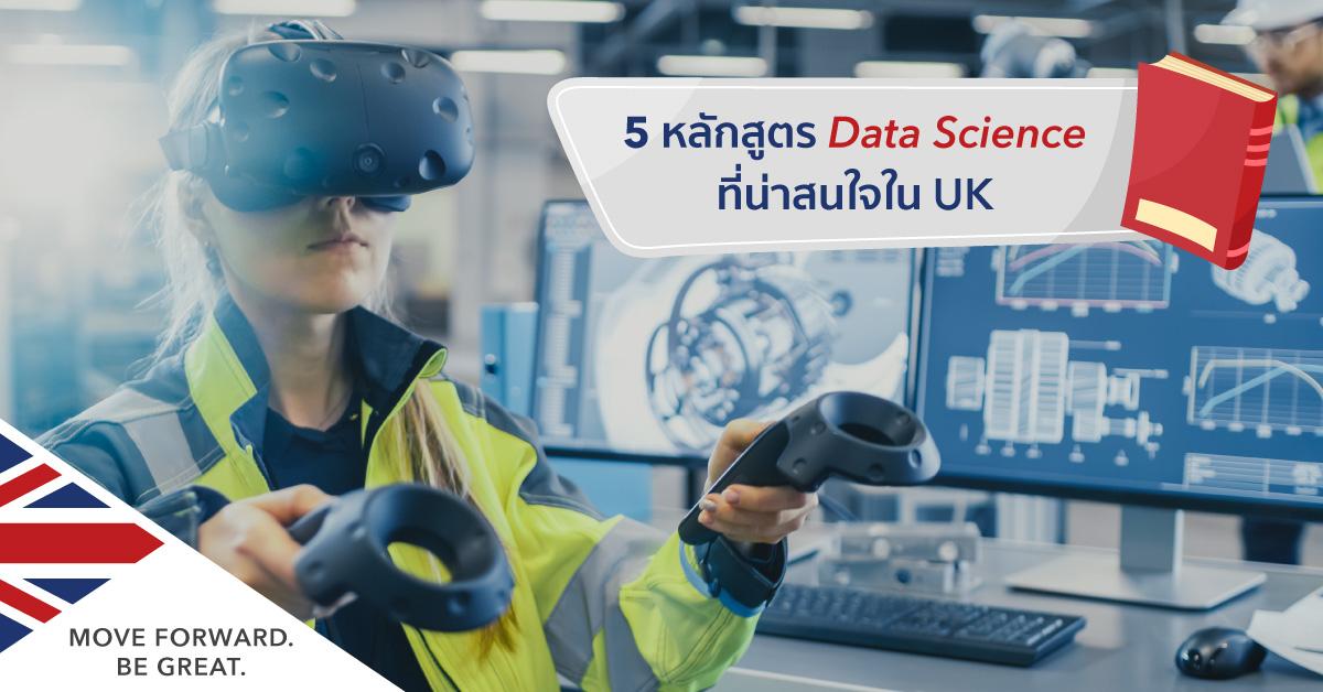ิBig Data - Data Science