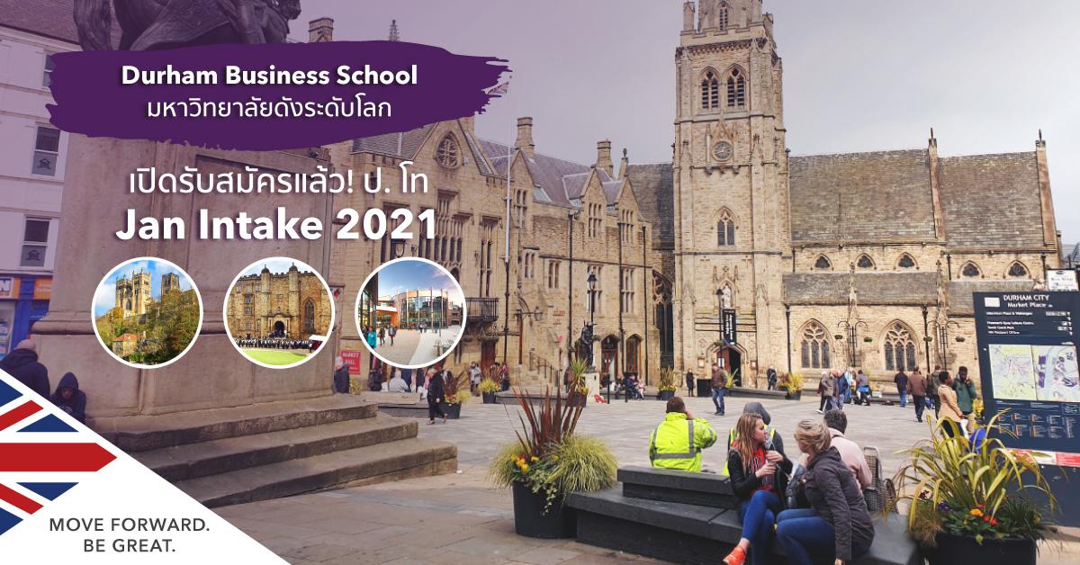 เรียนต่อ Durham Business School