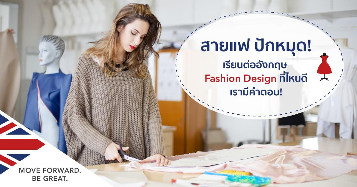 เรียนต่อ fashion design ที่อังกฤษ