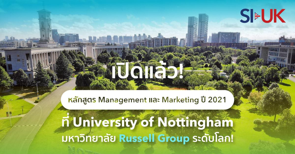 เรียนต่อที่ University of Nottingham