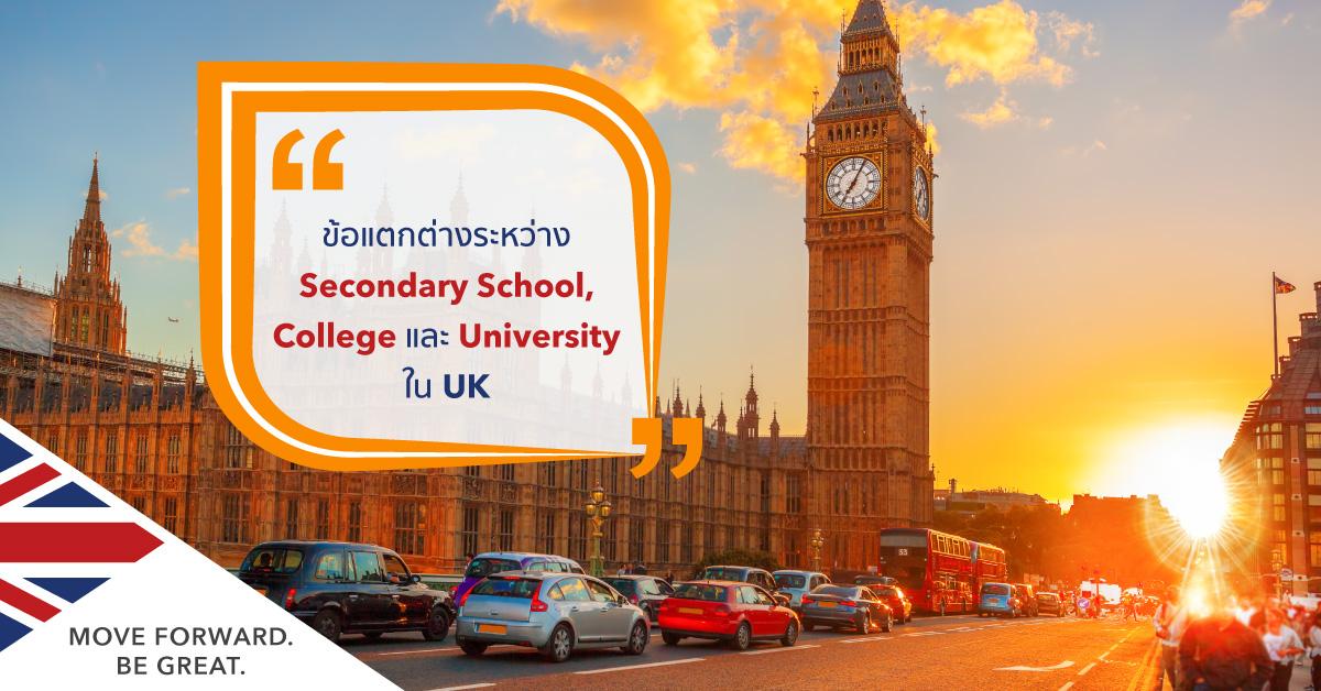 ข้อแตกต่างระหว่าง Secondary School, College และ University ในสหราชอาณาจักร
