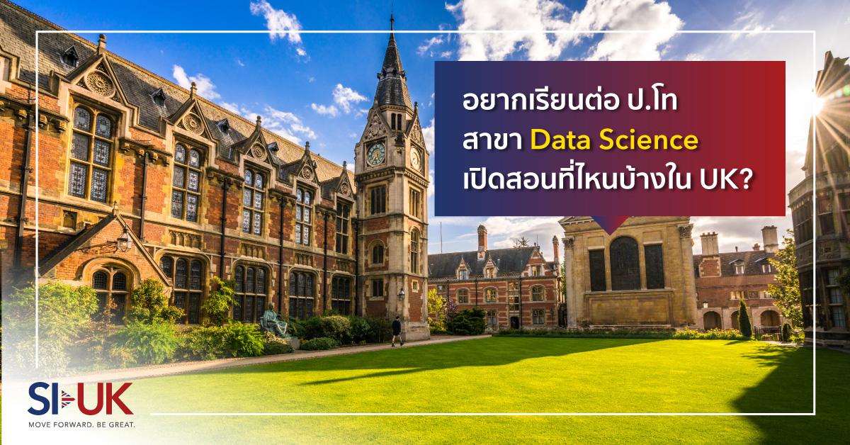 ป.โท สาขา Data Science เปิดสอนที่ไหนบ้างใน UK?