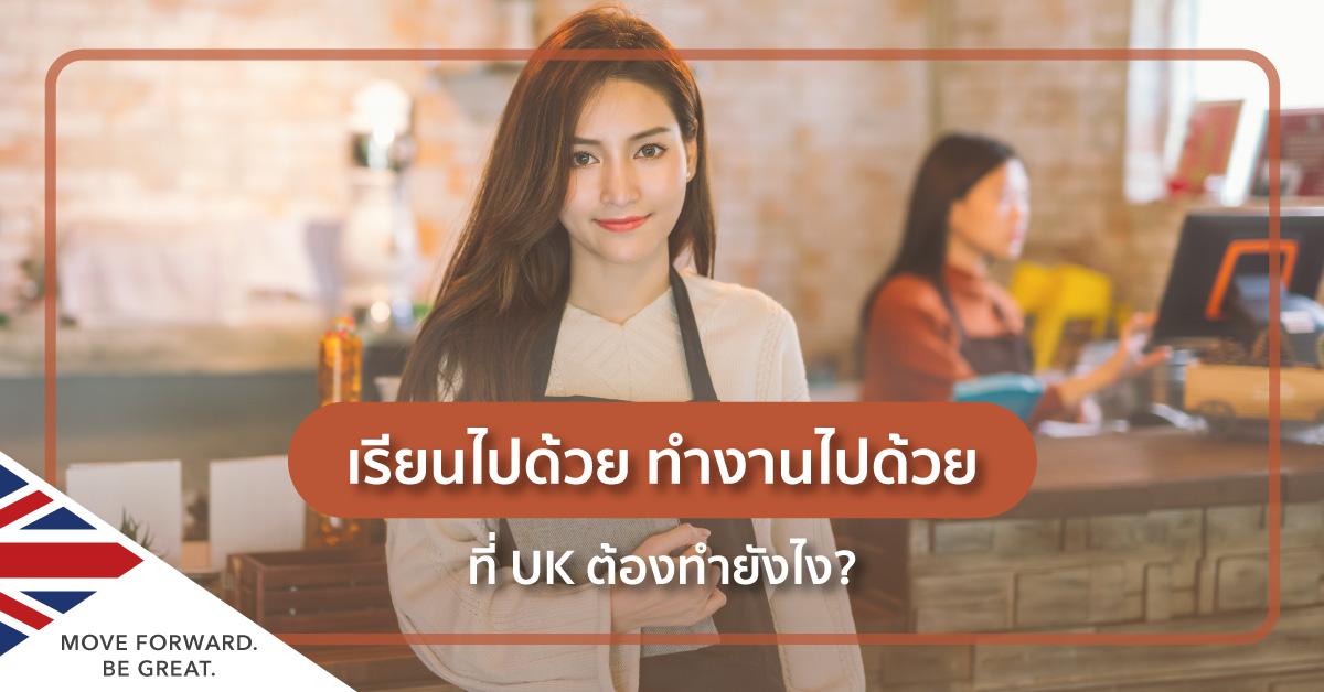 เรียนไปด้วยทำงานไปด้วย ที่อังกฤษ