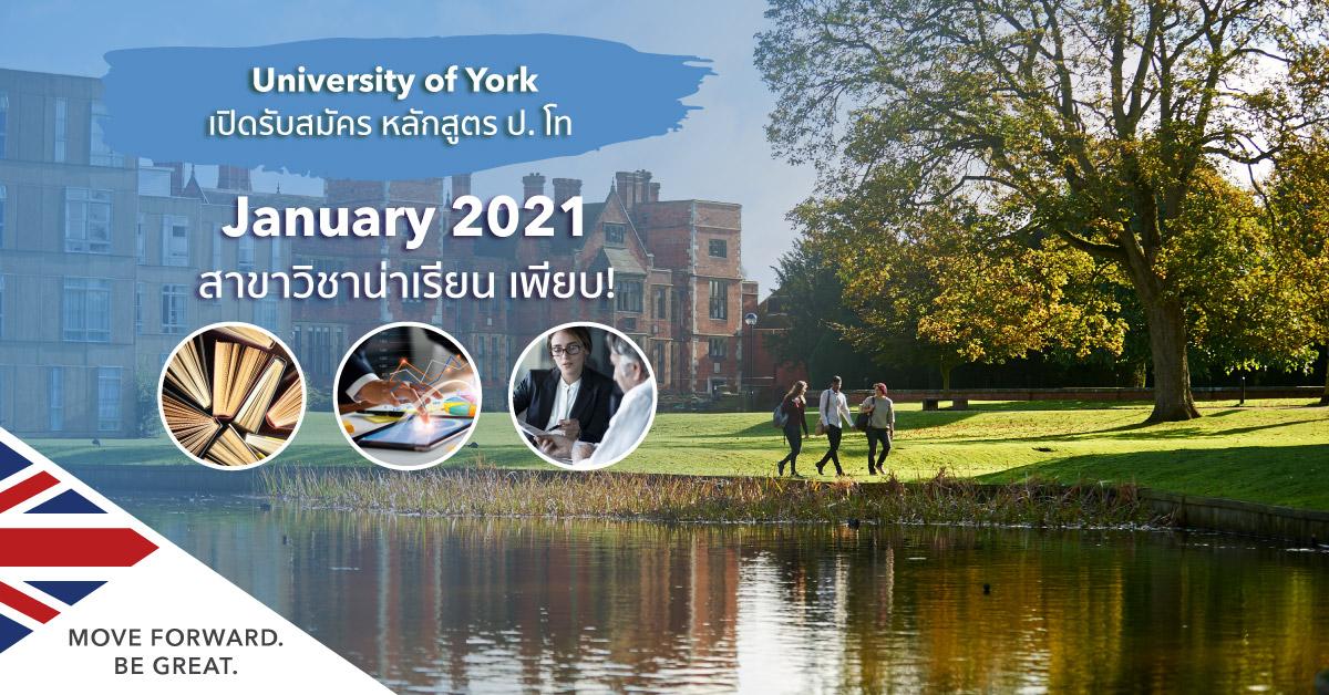 เรียนต่อ University of York