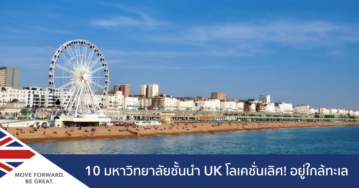มหาวิทยาลัยอังกฤษ อยู่ติดทะเล