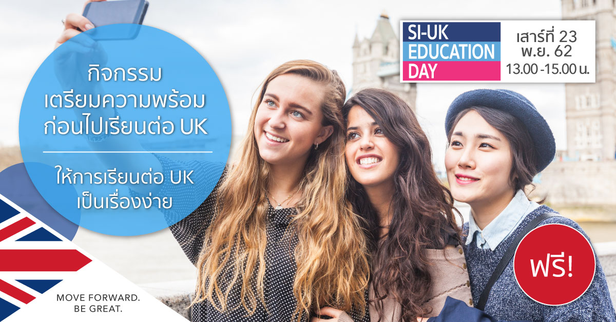 SI-UK Education Day