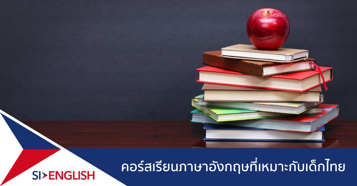 course,english