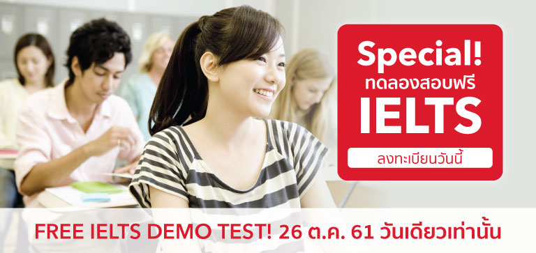 free ielts demo test