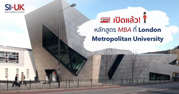 เรียนต่อที่ London Metropolitan University