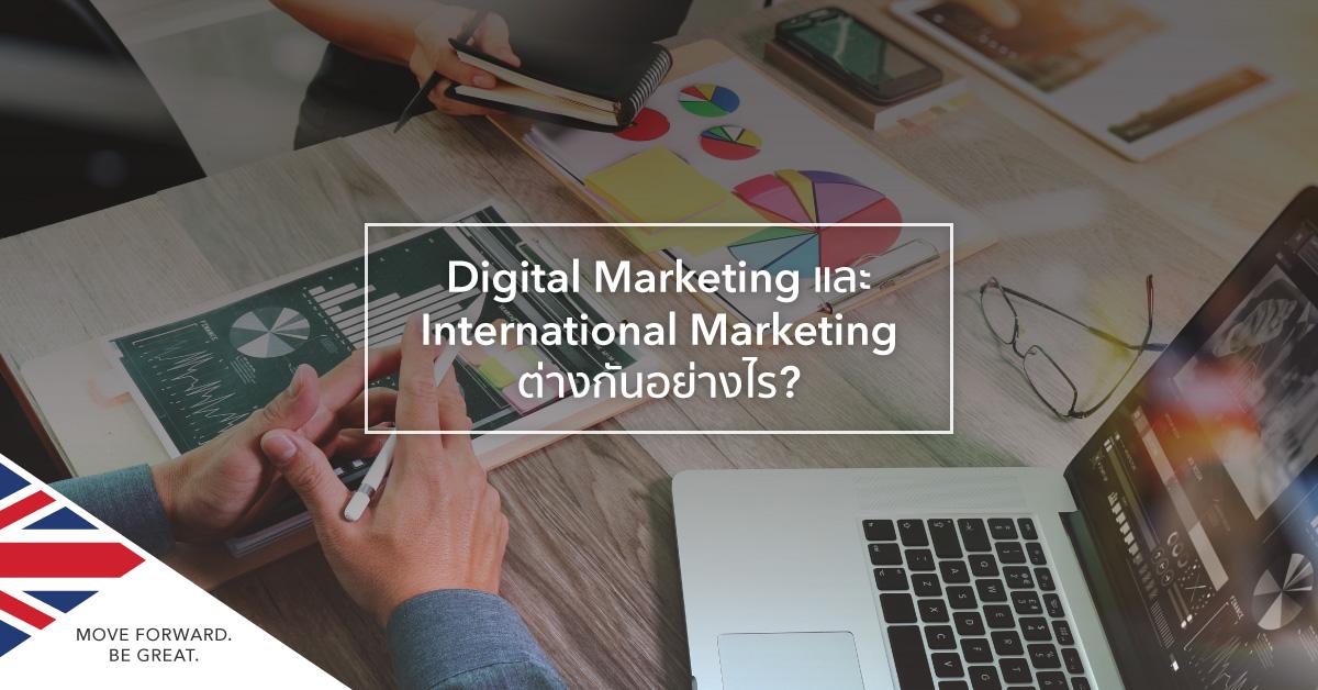 เรียนต่อ Digital Market หรือ International Marketing