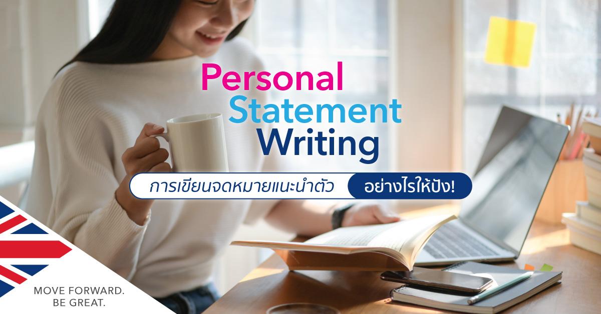 Personal Statement การเขียนจดหมายแนะนำตัวอย่างไรให้ปัง!