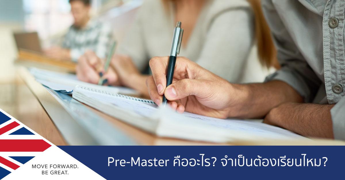 Pre-Master