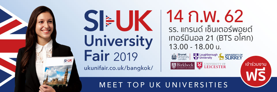 SI-UK Uni Fair 2019