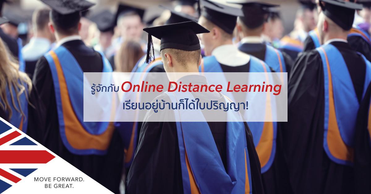 แนะนำหลักสูตร Online Distance Learning