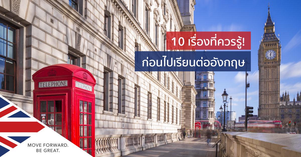 10 เรื่องควรรู้ ก่อนไปเรียนต่ออังกฤษ