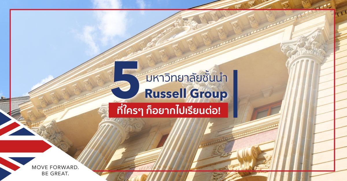 เรียนต่ออังกฤษ Russell Group