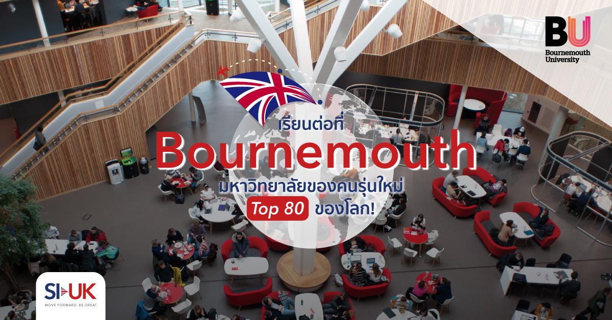 เรียนต่อที่ Bournemouth
