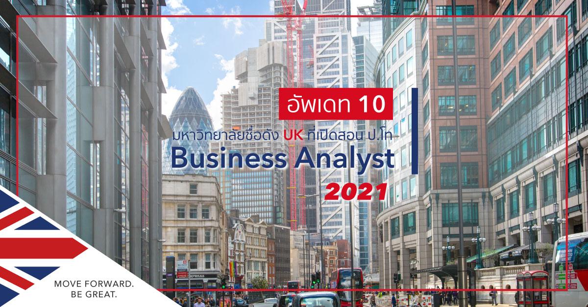 เรียนต่ออังกฤษสาขา Business Analyst