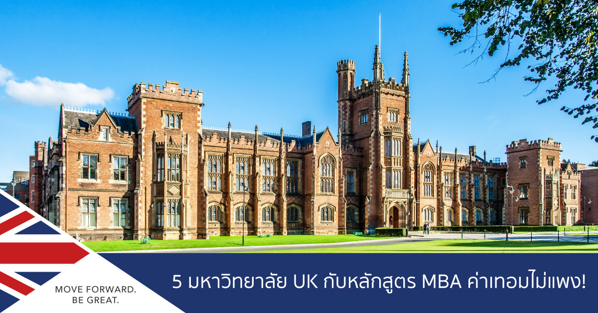 Cheap MBA courses in UK
