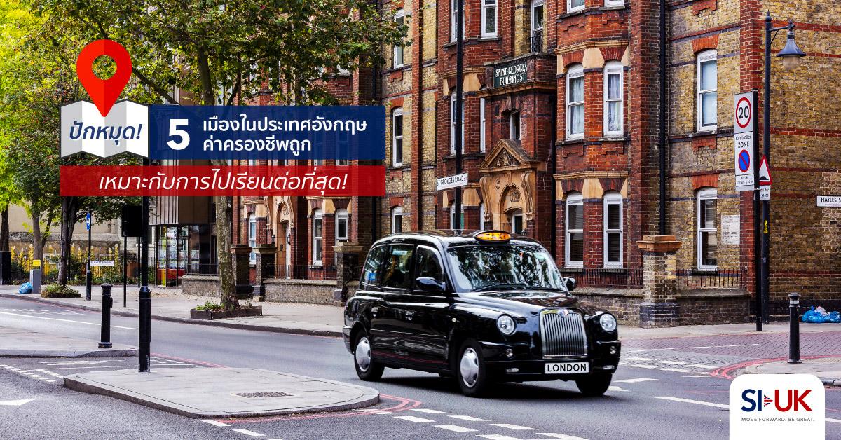 เมืองที่ค่าครองชีพถูกที่สุดในอังกฤษ