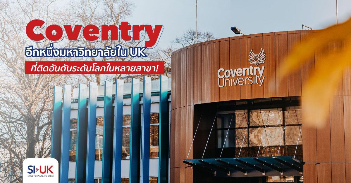 เรียนต่อ Coventry University หนึ่งในมหาวิทยาลัยชั้นนำรุ่นใหม่ของโลก!