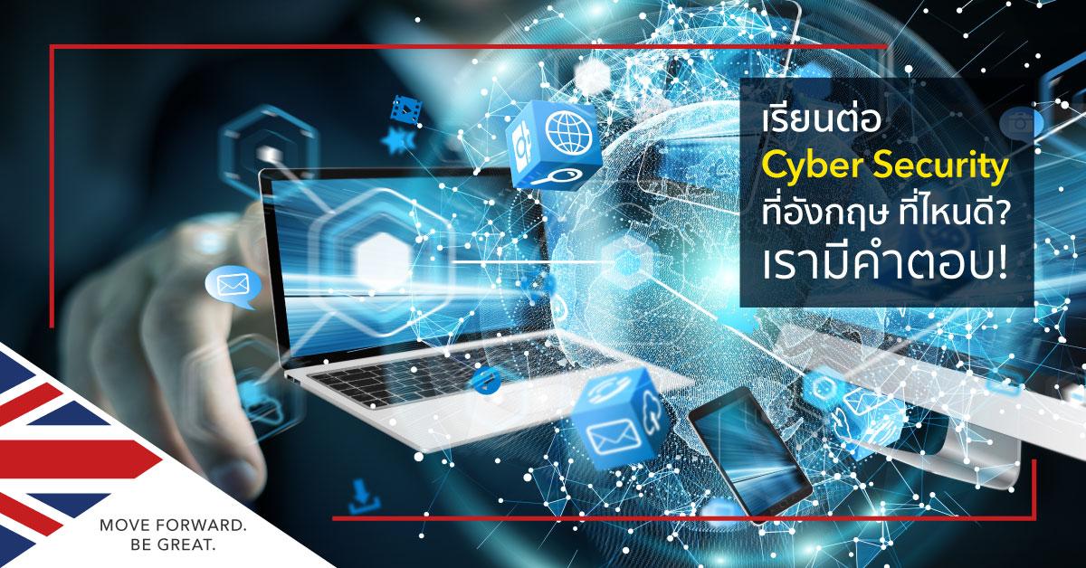 เรียนต่อ Cyber Security ที่อังกฤษ