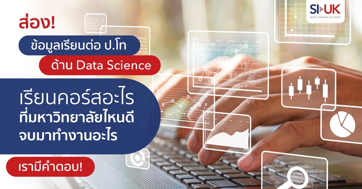 เรียนต่อ Data Science ที่อังกฤษ