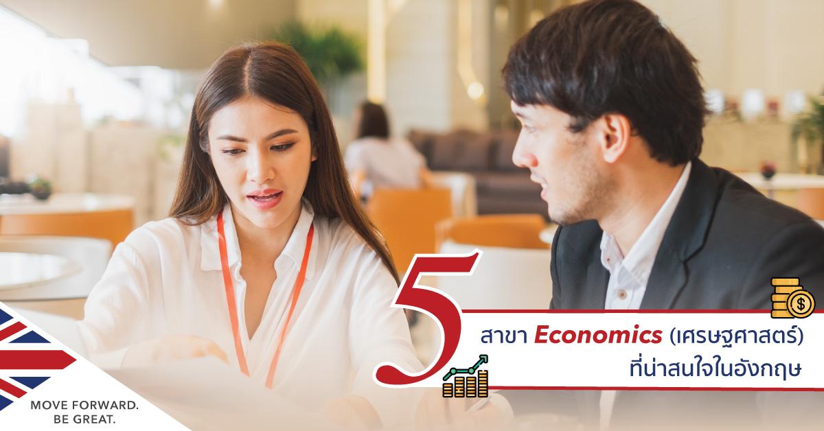 เรียนต่อด้าน Economics