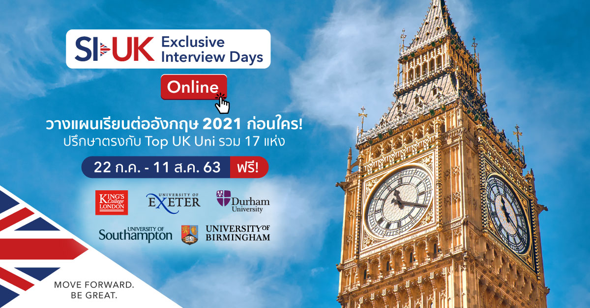 SI-UK Exclusive Interview Days 2020