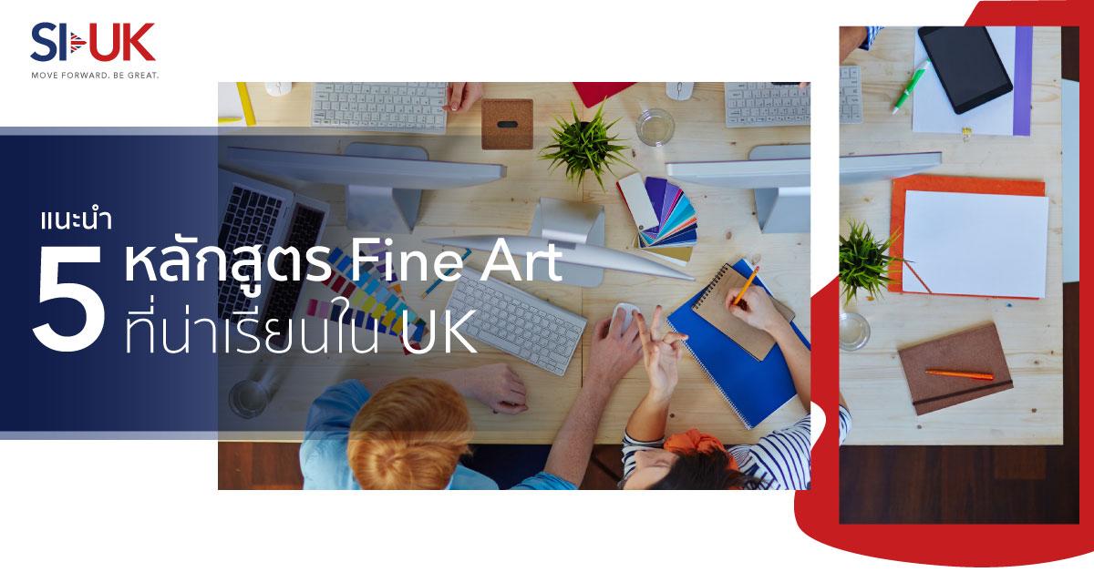 Fine art อังกฤษ