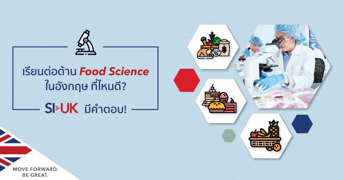 เรียนต่ออังกฤษ Food science