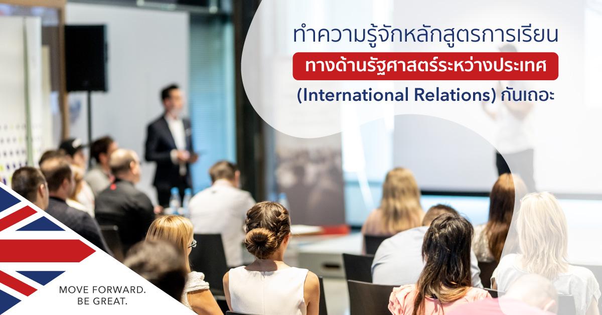 Internationalrations