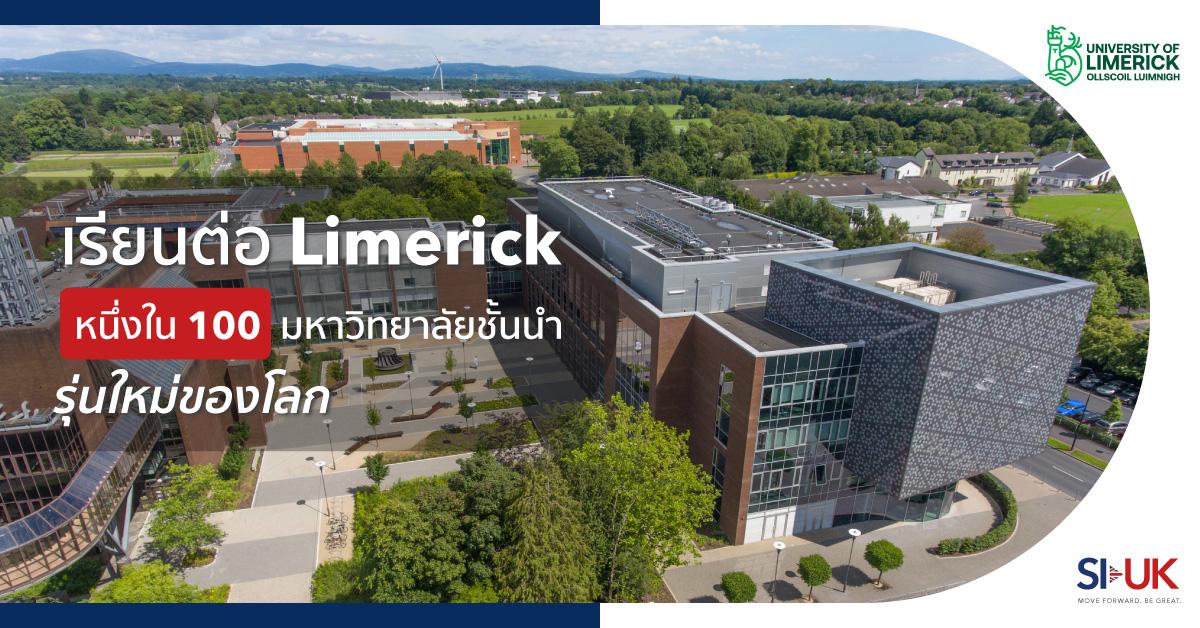 เรียนต่ออังกฤษที่ University of Limerick
