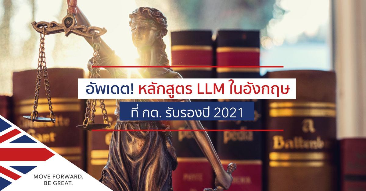 LLM ที่กต. รับรอง ปี 2021