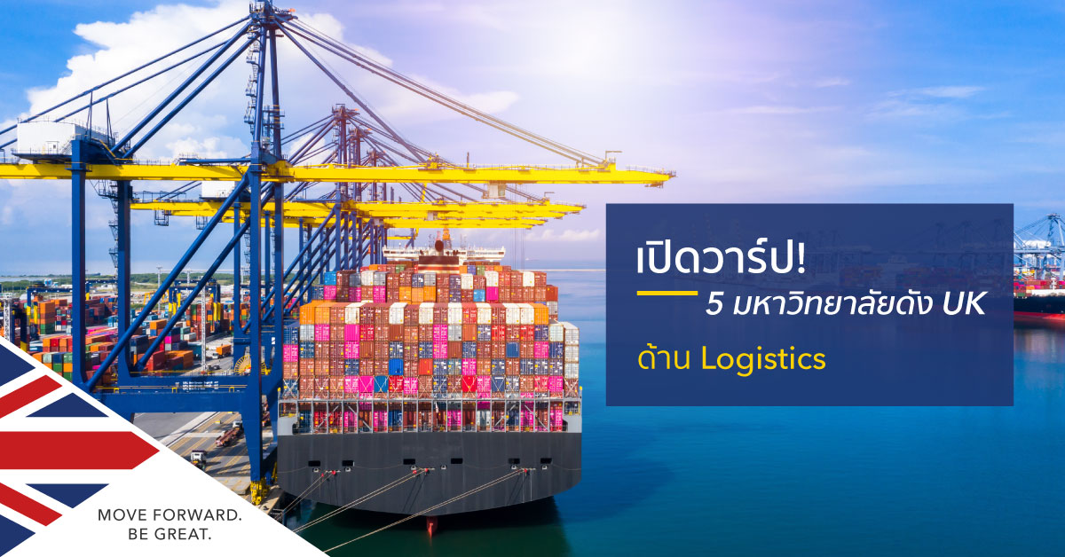 เรียนต่อ Logistics and Supply Chain