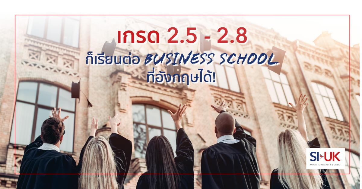 เรียนต่อ Business School อังกฤษ