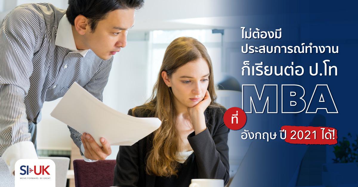 =เรียนต่อ MBA ที่อังกฤษ 2021