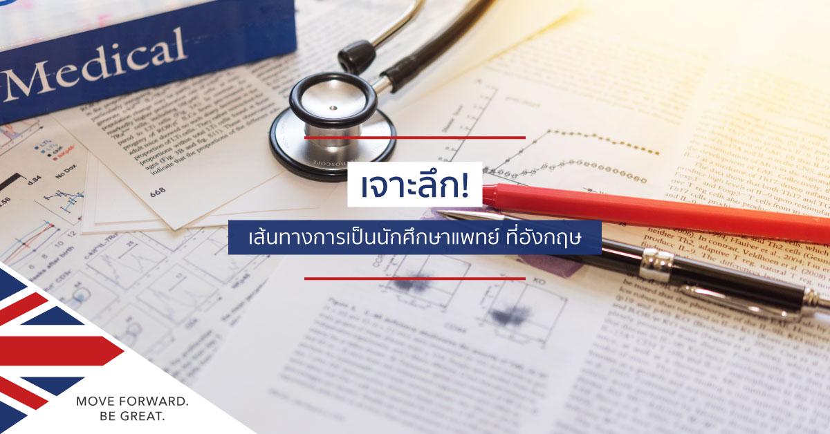 เรียนต่อแพทยศาสตร์ ที่อังกฤษ