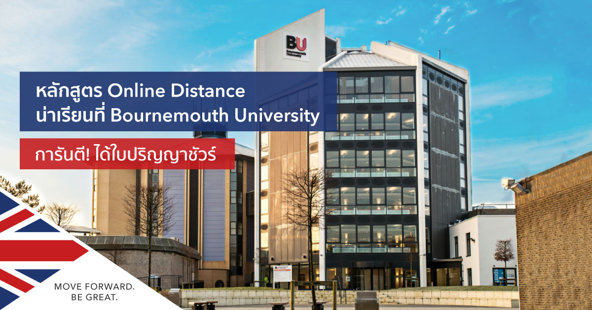 Online Course ที่ Bournemouth University