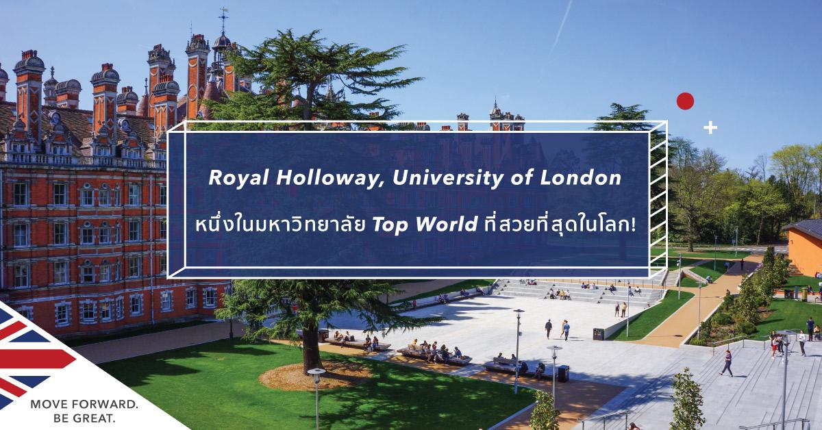 เรียนต่ออังกฤษที่ Royal Holloway