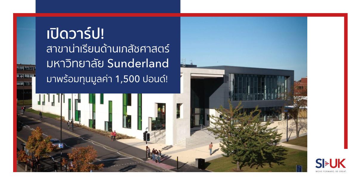 เรียนต่ออังกฤษ ที่ University of Sunderland