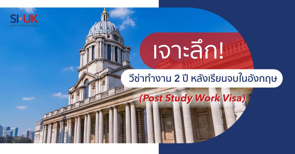 วีซ่า Post Study Work